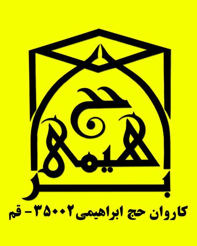 حج ابراهیمی کاروان35002استان قم - معرفی نماد (لوگو)کاروان حج ...طراحی این نماد(لوگو)از اصول حج الهام گرفته شده است.
